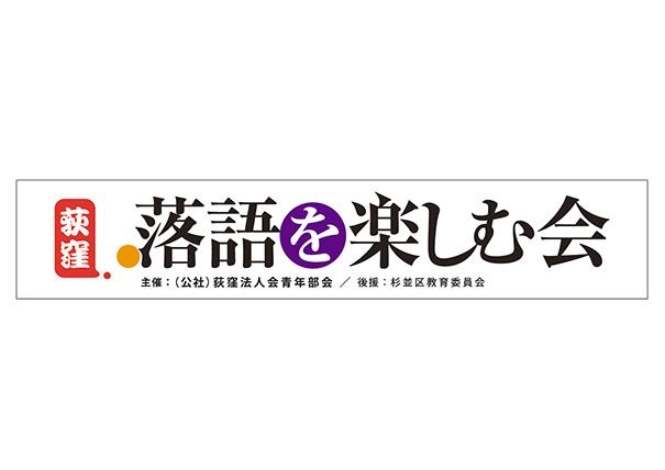 rakugo-banner.jpg