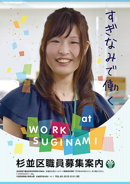 職員課poster2015