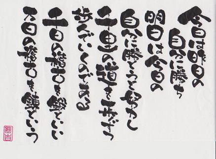 宮本 武蔵 の 言葉
