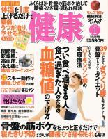 2010.1健康表紙