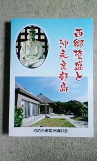『西郷隆盛と沖永良部島』