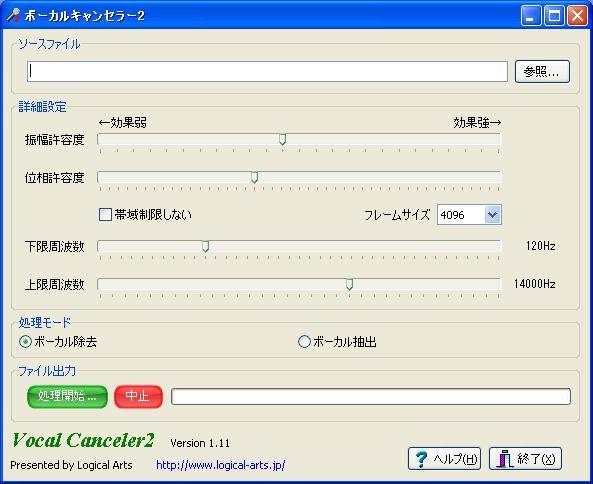 ボーカルキャンセラー2