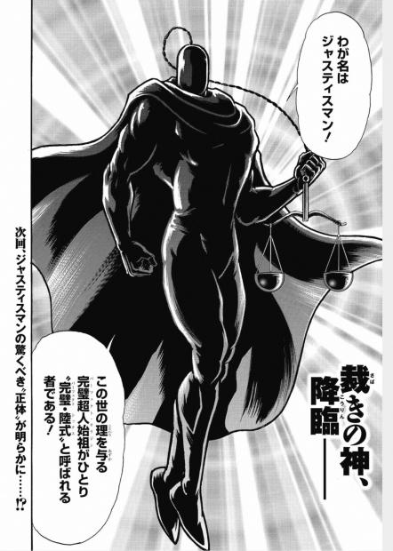 悪魔六騎士の画像 p1_6