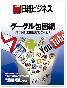 日経ビジネス10月19日号表紙