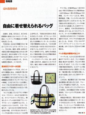 日経ビジネス10月19日号記事内容