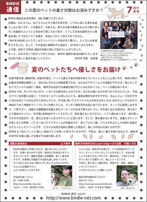 BIRDIE通信2011 7月号