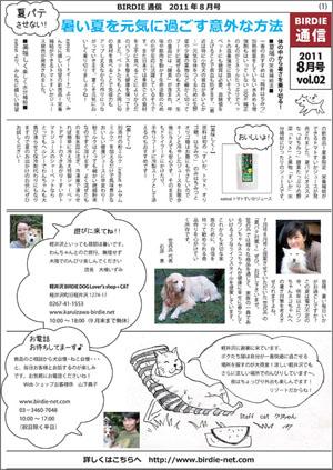 BIRDIE通信2011 8月号-1