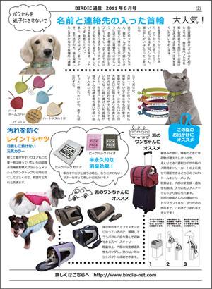 BIRDIE通信2011 8月号-2