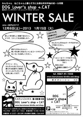 BIRDIE軽井沢店 軽井沢BIRDIEDOG Lovers shop + CATウィンターセール