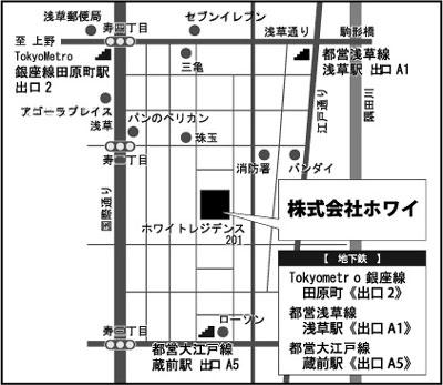 株式会社ホワイバーディ事業部案内地図