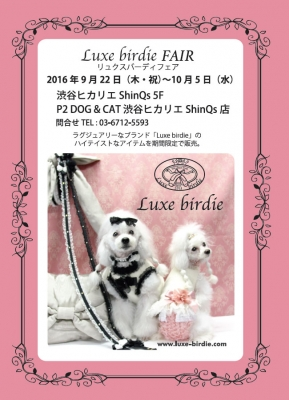 Luxebirdie2016AWヒカリエさま