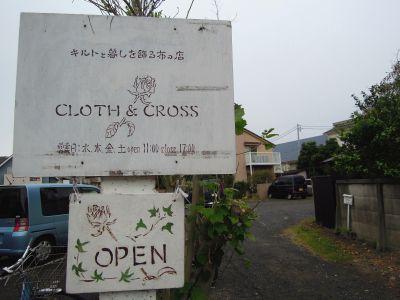 クロス&クロス