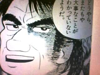 海原雄山せっきょう顔.JPG