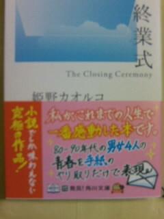 終業式増刷オビ.JPG