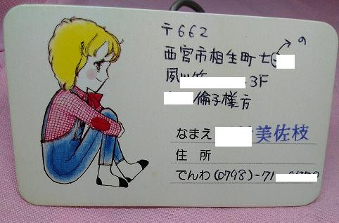 みさえちゃんの住所カード.png