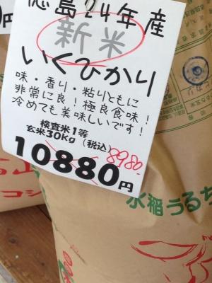 玄米30kg