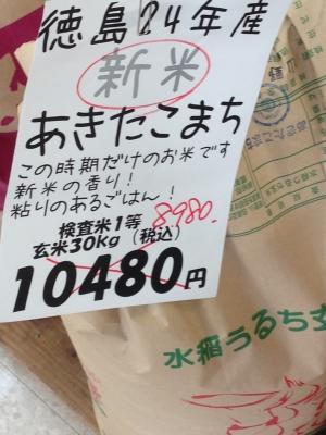 玄米30kg8980円