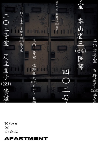 アパートメント148裏OL.jpg