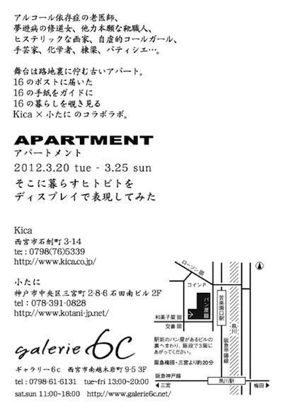 アパートメント148表OL.jpg