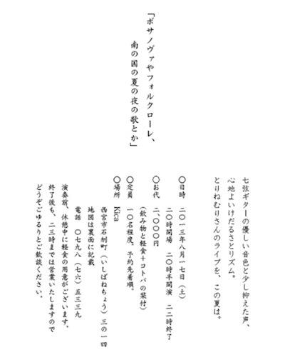 とりねむるキカP2.jpg