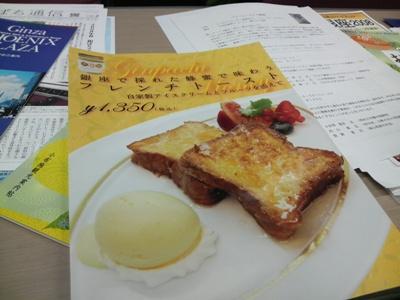 銀座蜂蜜で作ったフレンチトースト