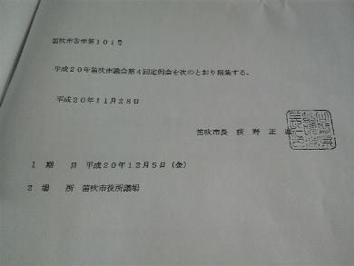 12月議会告示