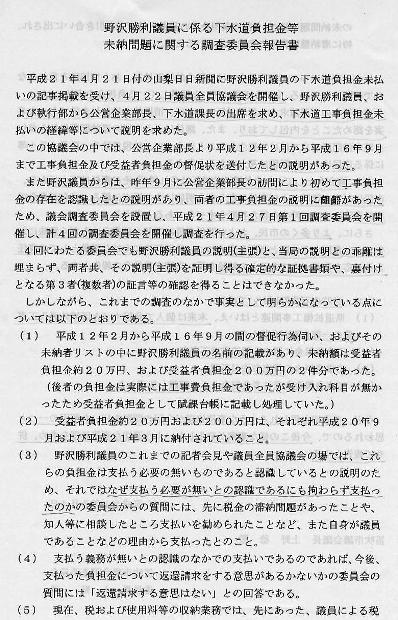 野沢勝利市議下水道工事建設負担金および受益者負担金滞納問題に係る調査委員会報告書