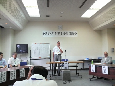 金川沿岸を守る会定期総会