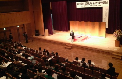 第2回笛吹市社会福祉大会