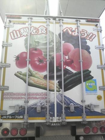 「山梨を食べよう!」トラック