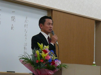 志村なおき活動報告会