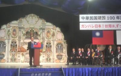 山梨台湾総会建国100年記念式典