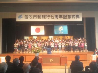 笛吹市制施行7周年記念式典