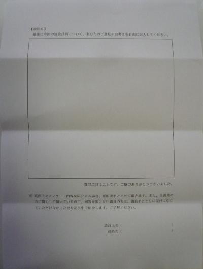 アンケート(山梨日日新聞社)