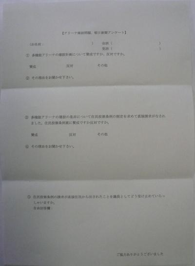 アンケート(朝日新聞甲府総局)
