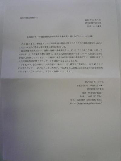 アンケート(読売新聞甲府支局)