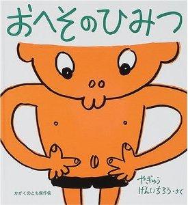 おへそのひみつ(4年2組)