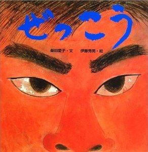 ぜっこう(5年1組)