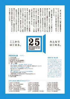 第二成人式(富士吉田市)