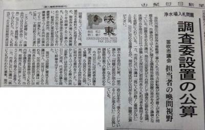 2013年10月19日山日記事