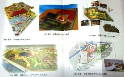 誘客拠点施設提案(5者)