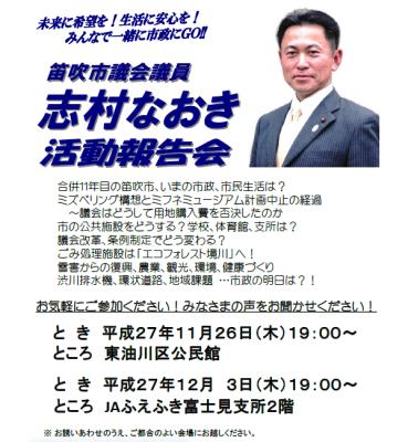 活動報告会(201511_12)