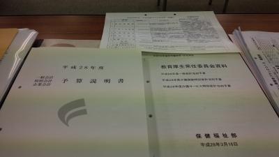 平成28年度予算案審査(教育厚生1日目)