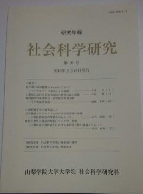 社会科学研究(紀要)
