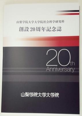 大学院20周年記念誌