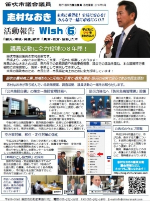 wish vol.6_1