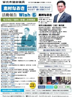 wish vol.6_2