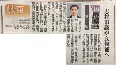 2018年12月27日付 山梨日日新聞記事より