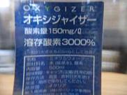 オキシジャイザー2