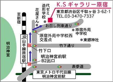 KSギャラリー原宿マップ